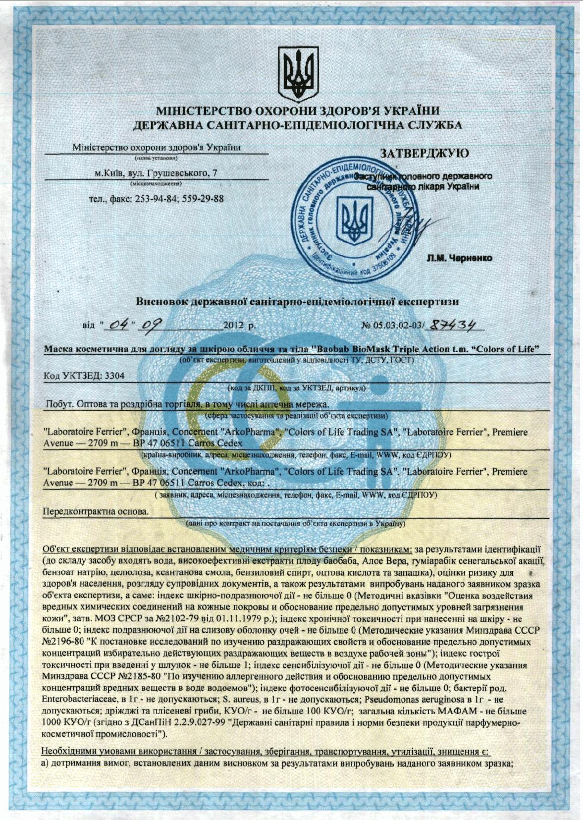 Заключение МОЗ Украины на соответствии Baobab Biomask компании Colors of Life требованиям (стр 1)