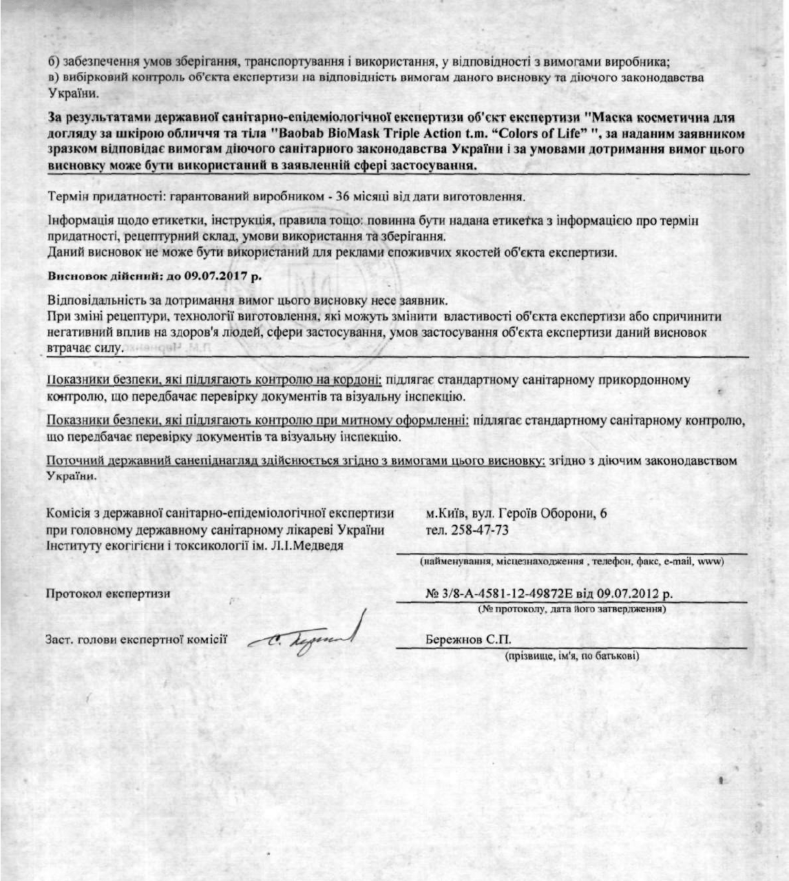 Заключение МОЗ Украины на соответствии Baobab Biomask компании Colors of Life требованиям (стр 2)