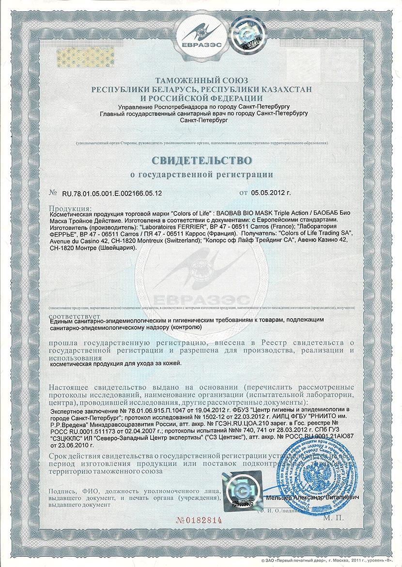 Свидетельство-Российской-Федерации-о-соответствии-BAOBAB-BIOMASK-санитарно-эпидемиологическим-требованиям