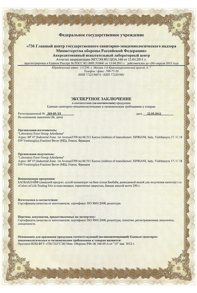 Сертификаты Баобаб Лайф 2012 года - 1