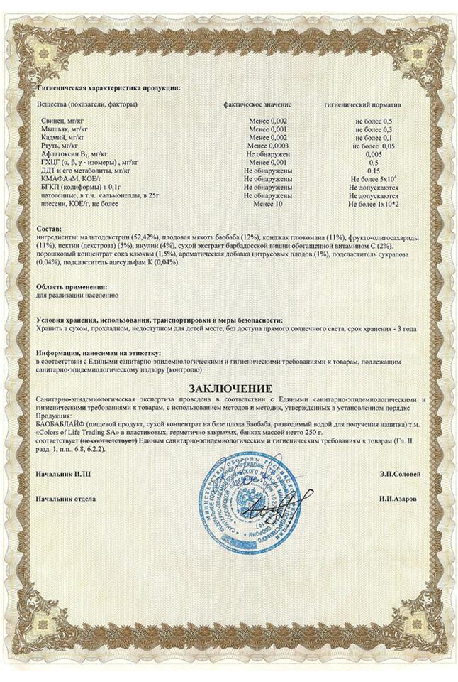 Сертификаты Баобаб Лайф 2012 года - 2