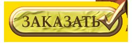 Купить Baobab biolift eye contour with baobab oil and acatia senegal gum и другую косметику из баобаба. Линейка серии Баобаб Лайф. Производство Франция. Сертификаты БИО/Экосерт. Без побочных эффектов. Закажите крем для глаз и век из баобаба по низкой цене