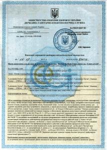 Заключение государственной санитарно-эпидемиологической службы о соответствии Baobab Biomask компании Colors of Life требованиям Министерства охраны здоровья Украины (страница 1)