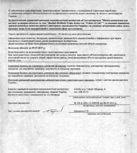 Заключение государственной санитарно-эпидемиологической службы о соответствии Baobab Biomask компании Colors of Life требованиям Министерства охраны здоровья Украины (страница 2)
