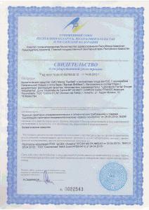 Свидетельство Республики Казахстан о государственной регистрации BAOBAB BIOMASK и соответствии санитарно-эпидемиологическим и гигиеническим требованиям