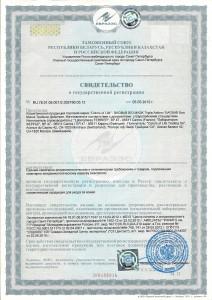 Свидетельство Российской Федерации о государственной регистрации BAOBAB BIOMASK и соответствии санитарно-эпидемиологическим и гигиеническим требованиям