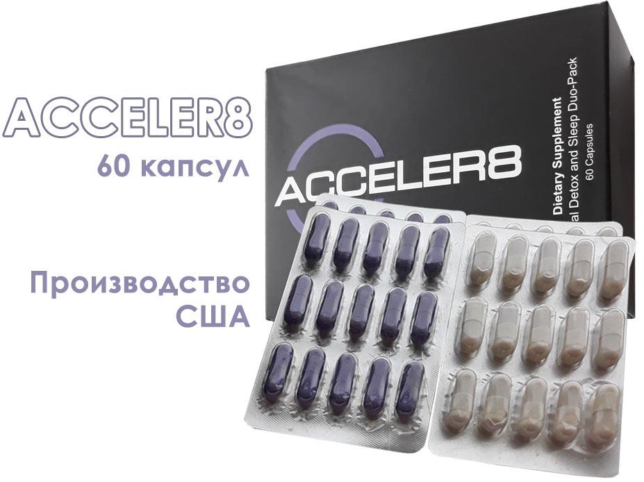 цена Acceler8