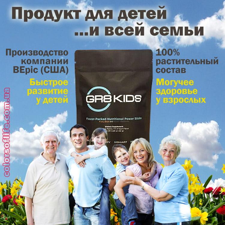 Gr8 Kids - Детский продукт компании BEPIC